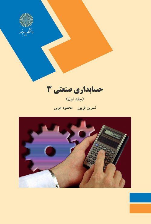 حسابداری صنعتی 3